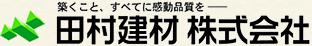 田村建材 株式会社