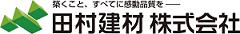 田村建材株式会社採用サイト