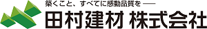 田村建材株式会社